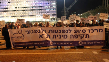 A rally in Tel-Aviv, on the International Day for the Elimination of Violence against Women, November 25, 2011