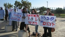 A demonstration in Jerusalem against the controversial pilot phosphate mining project outside Arad (Photo: NoBarir)