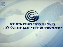 """Israeli television: """"On strike."""""""