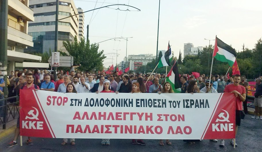Thousands of people took part last week in the mobilization of the KKE and KNE (Communist Youth of Greece), in Athens, in solidarity with the Palestinian people (Photo: Communist Party of Greece – KKE)