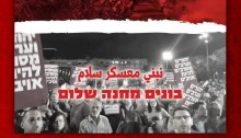 "Hadash poster (Hebrew & Arabic): ""The Peace Camp against war"""