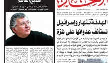 Samih al-Qasim in the today's Al-Ittihad front-page