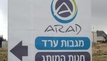 "The ""Arad Towels"" American-owned factory (Photo: Al Ittihad)"