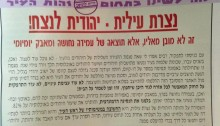 """Nazaret Illit - Jewish for ever"""", a leaflet from the mayor of the city (Photo: Al Ittihad)"""
