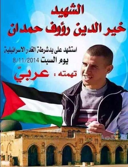 """This is the poster being hung throughout Kafr Kana of Khayr al-Din Hamdan, the local resident who was shot and killed by Israeli police on Saturday, November 8, 2014. The poster reads: """"The charge: Being an Arab."""""""