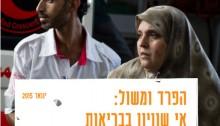 Hebrew version of Under the Same Regime: Shorter Lives, Poorer Health