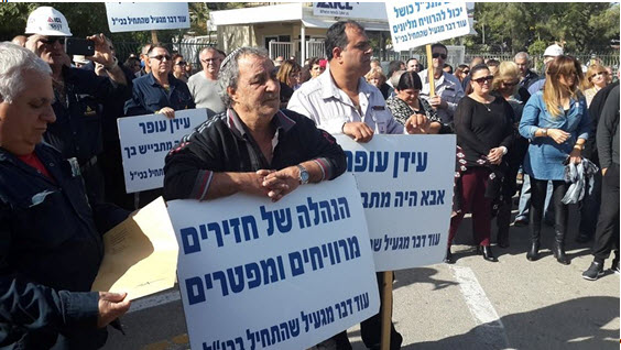 ICL workers demonstrate in Be'er-Sheba against planned layoffs at the Israel Chemicals  Bromine Compound, February 10, 2015.