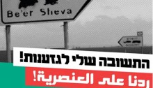 """A Joint List poster in Hebrew and Arabic: """"My answer to racism!"""""""