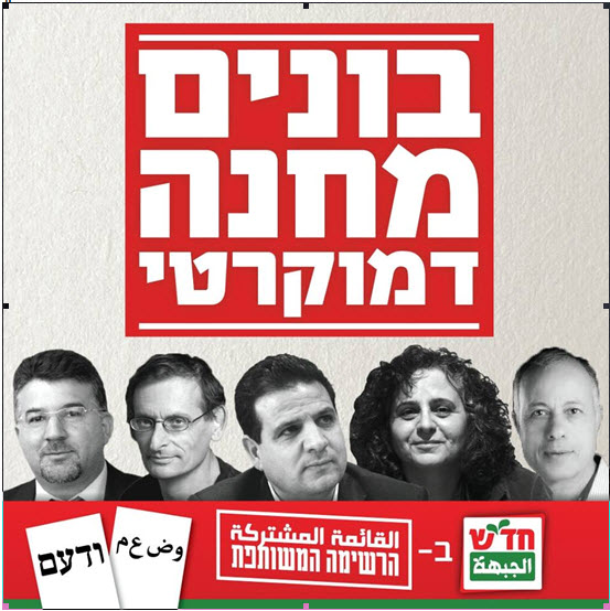 "Hadash campaign poster: ""Building a Democratic Camp"""