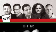 "Hadash campaign poster reads ""It's either us -- or them."""