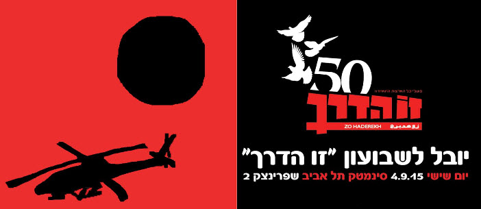 From the invitation to the event celebrating 50 years of continuous publication of Zo HaDerech, to be held on Friday, September 4, 2015 at the Tel Aviv Cinematheque; to the left, section of David Reeb's 2006 work, Red Helicopter