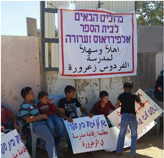 """The """"protest school"""" at al-Fur'ah"""