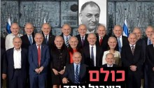 """All for the one!"" – Netanyahu's extreme-right government with a portrait of Yitzhak Tshuva, owner of the Delek Group conglomerate, hanging in the background"