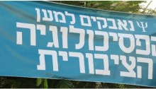 "Banner at a Tel-Aviv demonstration: ""Fighting for public psychological services"""