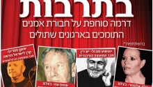 The new poster by Im Tirztu: The artists depicted are, from left to right, musician Sha'an Stritt, author Amos Oz, playwright Yehoshua Sobol, and actress Gila Almagor, board members of The New Israel Fund (Stritt), B'Tselem (Oz and Almagor), and Yesh Din (Sobol).