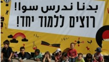 Jewish and Arab children at a protest demanding bilingual, integrated Jewish-Arab education in Jaffa, Tel Aviv, March 11, 2016