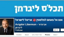 "Liberman's Facebook page: ""[Arab city in Israel] Um el-Fahem to Palestine and Ariel [settlement] to Israel."""