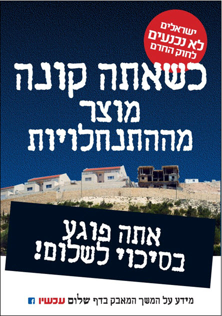 "A Peace Now poster: ""Isaelis aren't surrendering to the Boycott Law -- When you by products from the settlements, you damage any chance for peace."""
