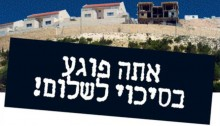 "A Peace Now poster: ""When you by products from the settlements, you damage any chance for peace."""