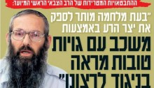 "Eyal Karim: ""Soldiers can satisfy the evil inclination by lying with attractive Gentile women against their will."""