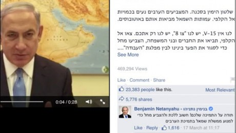 """Netanyahu's infamous Facebook message on Election Day for the 20th Knesset, March 17, 2015, in which he called on his supporters to vote, warning that the """"the Arabs are going to the polls in droves."""""""