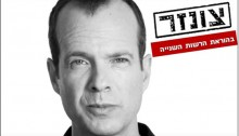 "Steiner in the public service announcement from the Association for Civil Rights in Israel: ""Even if I'm a homosexual"" – Above: ""Censored by the Second Authority for Television and Radio"""