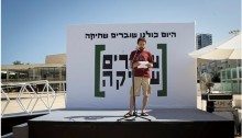 A Breaking the Silence event in Tel-Aviv