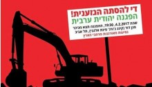Official poster for tonight's demonstration in Tel-Aviv against racism and incitement, on the backdrop of a policy of home demolitions in the communities of Arab-Palestinian citizens of Israel.