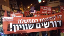 "Hadash and Communist Party of Israel Activists during the demonstration in which thousands participated in Tel Aviv on Saturday night, February 4. The banner reads: ""Enough of the Government's Racism - We Demand Equality!"""