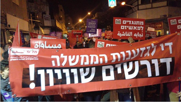 """Hadash and Communist Party of Israel Activists during the demonstration in which thousands participated in Tel Aviv on Saturday night, February 4. The banner reads: """"Enough of the Government's Racism - We Demand Equality!"""""""