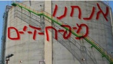 "The ammonia tank in the Haifa Bay – the red Photoshop grafitee on the tank reads ""We are scared."" (Photo: Tzlalul)"