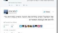 "Minister of Security Gilad Erdan's tweet in Hebrew on January 18, 2017, the day of the violent incident at the unrecognized village of Umm al-Hiran in the Negev: ""The terrorist sharply turned his wheel and quickly accelerated in order to run down a group of police officers."""