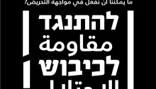 Slogan for today's event in Tel Aviv: (in Hebrew and Arabic): What can be done against the incitement? Oppose the Occupation!""