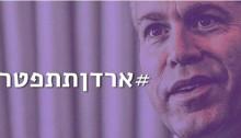 "Campaign: ""Erdan Resign!"""