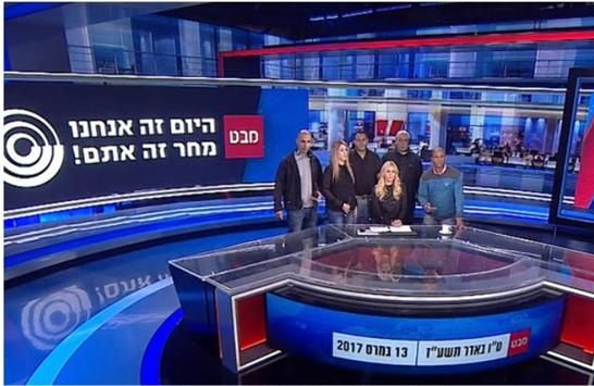 Workers of the Israel Broadcasting Authority briefly interrupted Channel 1's flagship news program on Monday night, March 13.
