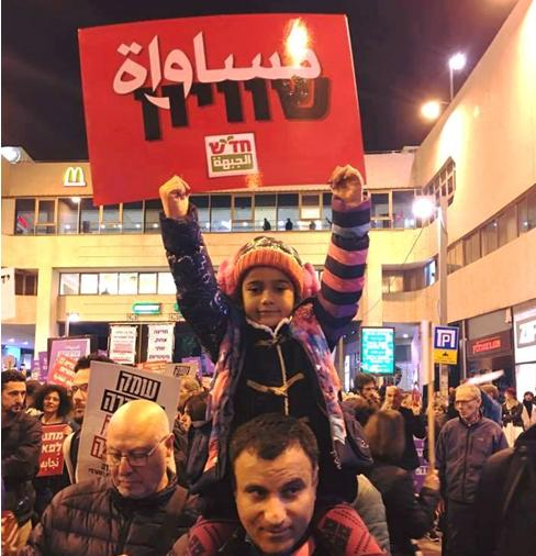 """Equality"" in Hebrew and Arabic, Hadash demonstrators in Tel Aviv, February 2017"