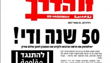 "The front page of the Communist weekly Zo Haderech: ""50 Years of Occupation is enough!"""