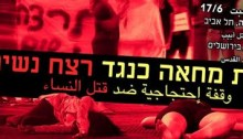 Advertisement for this coming Saturday night's protest demonstrations against femicide in Tel Aviv and Jerusalem