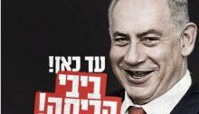 Enough! Netanyahu go home!