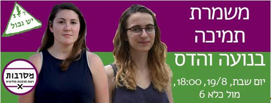 Vigil in support of Noa and Hadas, Saturday, August 19, at 6:00 pm outside Military Prison 6