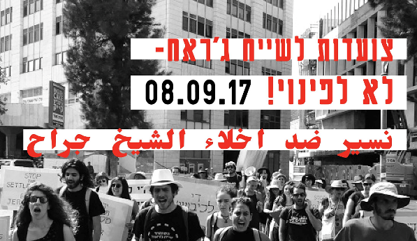 """Marching against eviction in Sheikh Jarrah"""