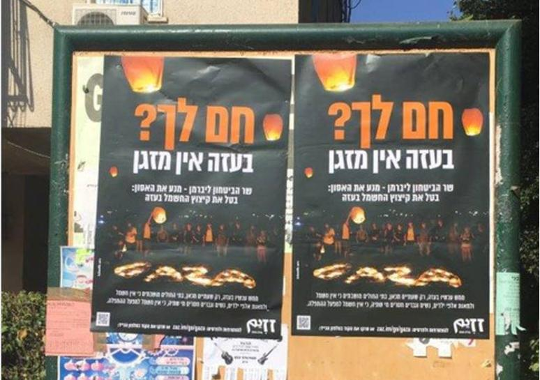 "Posters in Israel in decry electricity shortage in Gaza: ""Are you warm? In Gaza there's no air conditioning."""