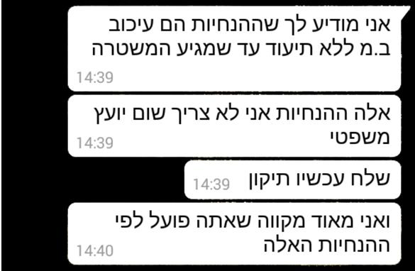 "Translation of Whatsapp messages from Avidar supervisor to security guard: ""I am informing you that the directives are detention of M [minorities] without identification until police arrive. These are the directives. I don't need any legal advice. Send the correction [of the directives] now. I really hope you operate according to these directives."""