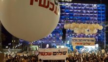 "Peace Now balloons and banners at Saturday night's rally commemorating 22 years since the assassination of Prime Minister Yitzhak Rabin, in Tel-Aviv. The banner to the right reads: ""Two states for two peoples!"""