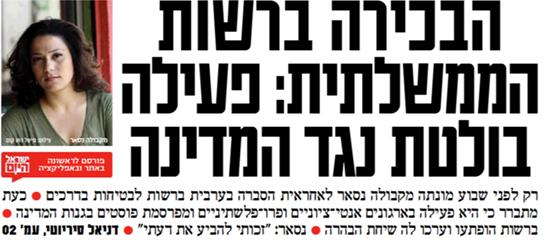 "Front page of the right-wing Israel Hayom labels Arab journalist a ""prominent activist against the state."""