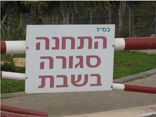 Gas station closed on Shabbat, the Jewish Sabbath