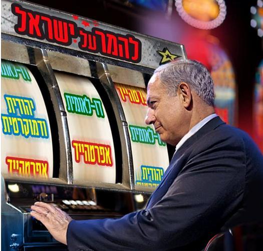 """Gambling on Israel — Jewish and Democratic / Bi-national / Apartheid"""