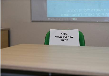 The seat reserved for the representative of the Education Ministry during the seminar on workers' rights held by ACRI remained empty, November 29, 2017.