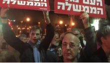 "Demonstrators on Saturday night carrying anti-government signs from Hadash: ""When the government is against the people, the people are against the government."""