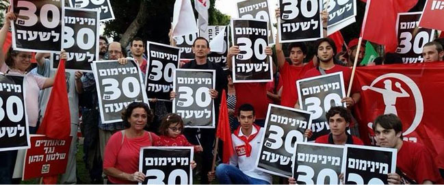 MK Dov Khenin (center) during a demonstration to increase the minimum wage to 30 shekels an hour